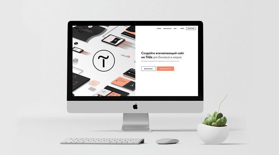 Tilda_platform_website